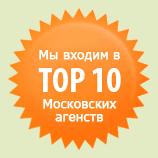 Мы входим в TOP 10 Московских агенств